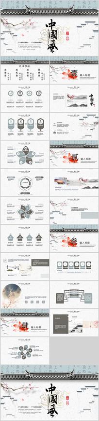 中国风通用ppt模板