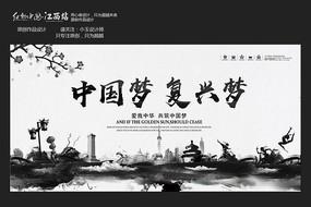 中国风中国梦复兴梦宣传海报