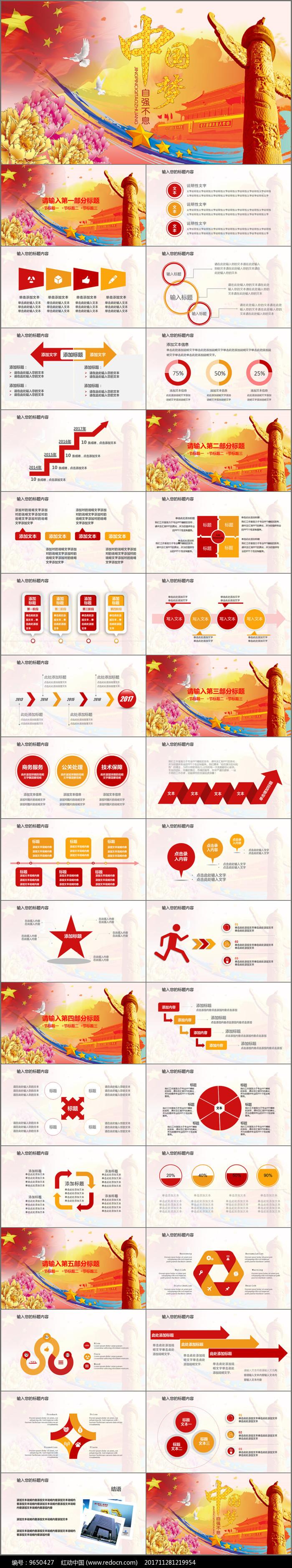 中国梦党政党建类工作总结PPT