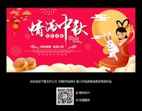 中秋节促销展板