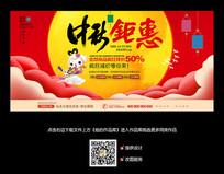 中秋节活动促销展板