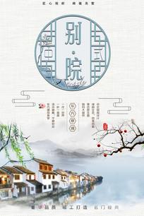 中式别院房地产海报