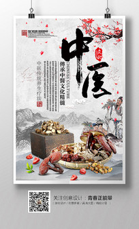 中医文化中药海报设计