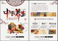 中医养生宣传单