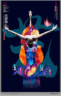 创意芭蕾舞海报模板