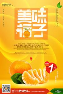 创意美味橘子秋季海报设计