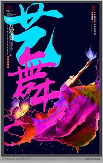 创意舞蹈海报