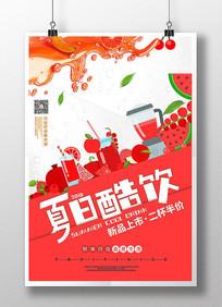 创意饮料鲜榨果汁海报模板