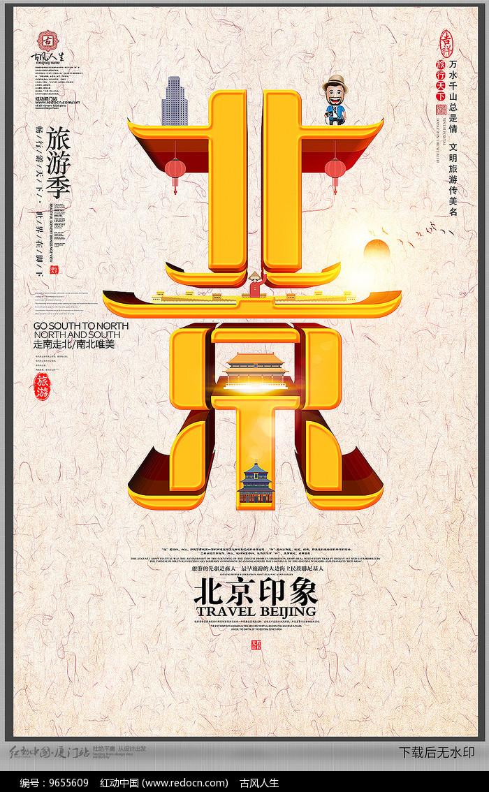 创意印象北京海报图片