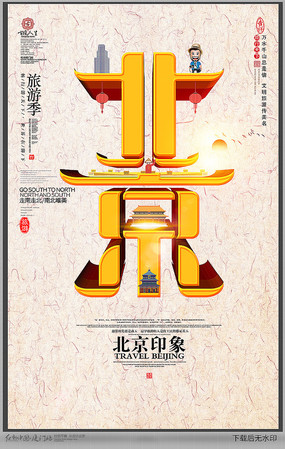 创意印象北京海报