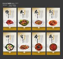 传统菜系美食文化展板