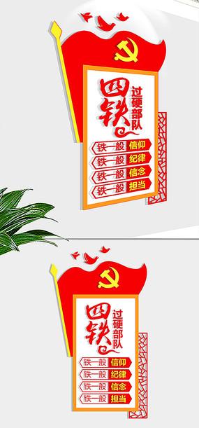 党建部队四铁精神文化墙