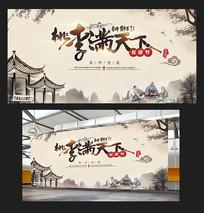 大气中国风水墨教师节宣传展板