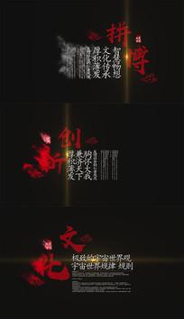 大气中国风水墨文字排版ae