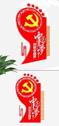 大型共筑中国梦文化墙