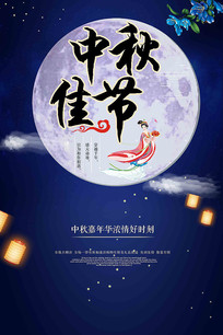 嫦娥奔月中秋节海报