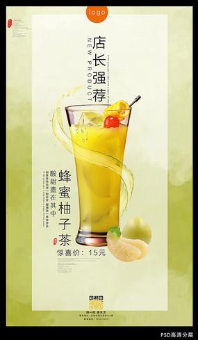 蜂蜜柚子茶饮料海报