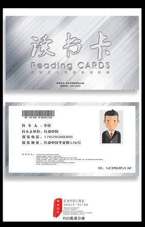 高端读书卡设计