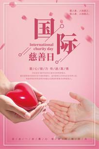 国际慈善日宣传海报