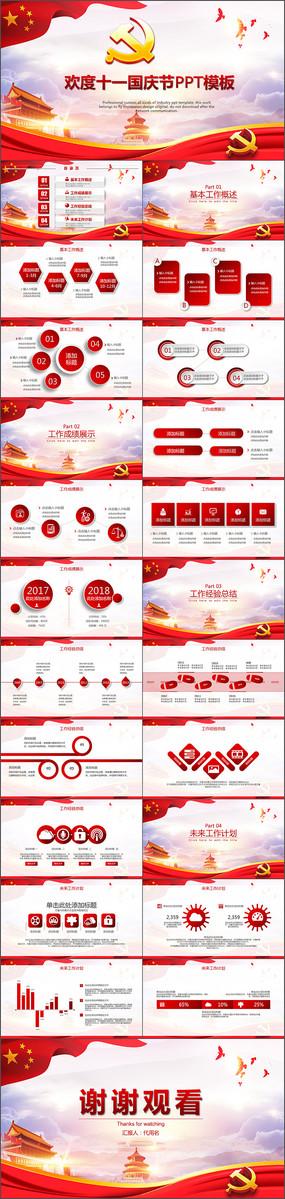 国庆节工作报告PPT模版