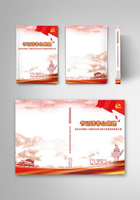 红色党建书籍封面