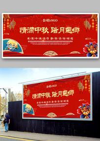 红色喜庆欢度中秋海报