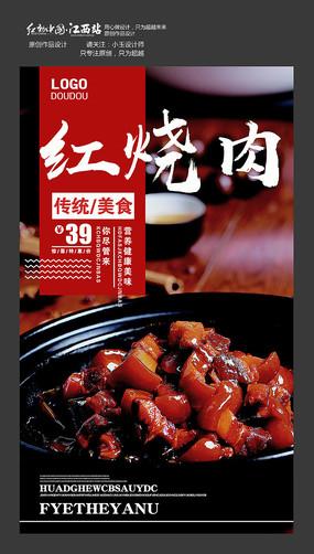 红烧肉美食宣传海报设计