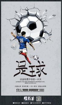 怀旧足球纳新宣传海报