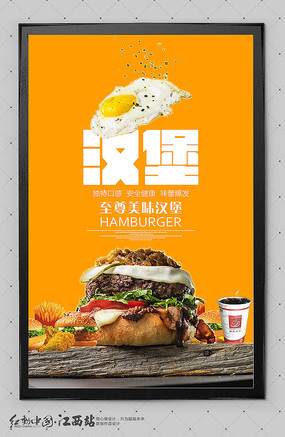 简约汉堡海报设计