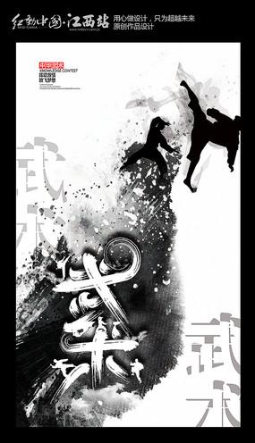 简约武术宣传海报