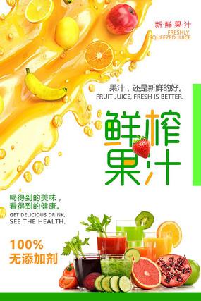 简约饮清新料鲜榨果汁海报设计