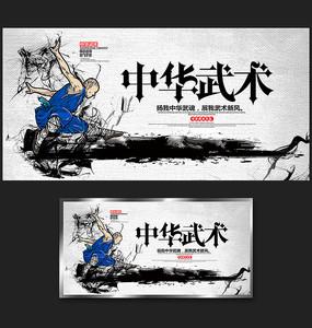 简约中华武术宣传海报