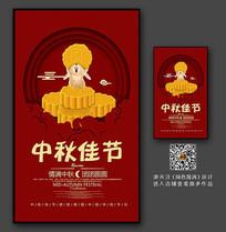 剪纸风中秋节海报设计