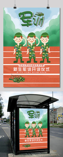 军训校园开学季海报