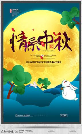 蓝色创意中秋节宣传海报设计