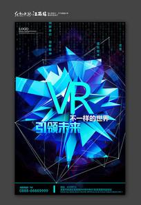蓝色大气VR科技海报设计