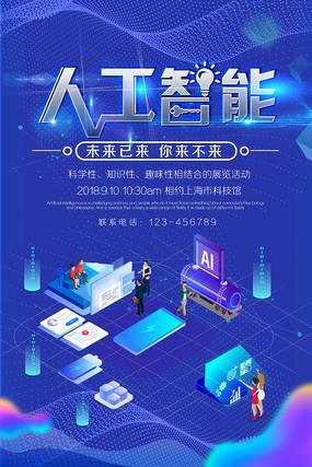 蓝色大气人工智能海报
