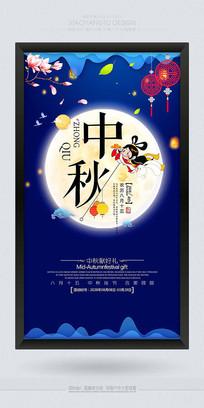蓝色大气中秋节活动海报