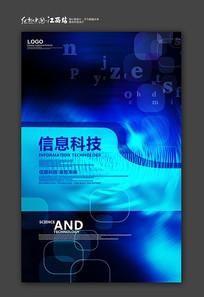 蓝色未来信息科技海报设计