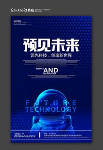 蓝色预见未来科技海报设计