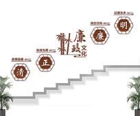 楼梯间廉政文化墙