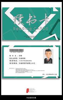 绿色读书卡