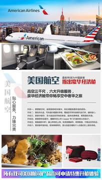 美国航空豪华经济舱海报