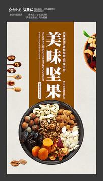 美味坚果宣传海报设计