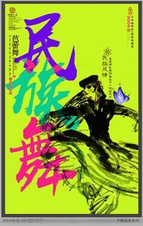 民族舞海报