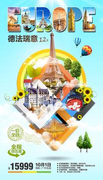 欧洲德法瑞意旅游海报