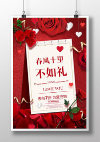 情人节促销海报模板
