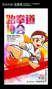 跆拳道协会纳新宣传海报