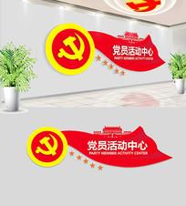 社区党员活动室党建文化墙