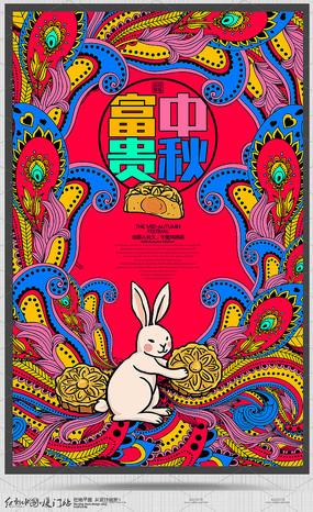 时尚彩色富贵中秋节宣传海报